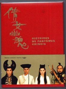 Histoires de fantômes chinois - l'intégrale - édition limitée et numérotée