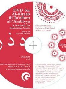 Al-kitaab fii ta allum al-arabiyya: a textbook for beginning arabic replacement dvd (2nd ed.)